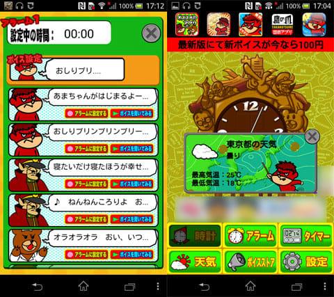 吉田の鳩時計~めざましアラームに天気とタイマーも付いて無料:無料のボイス一覧(左)天気機能もある(右)