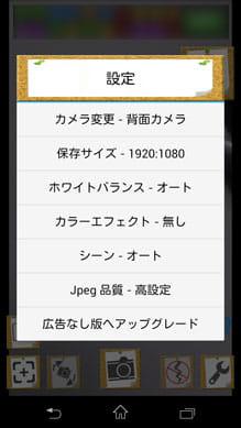 TouchCam【シンプル無音カメラ】:設定画面