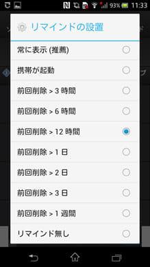キャッシュ削除簡単 (日本語):リマインド時間の一覧