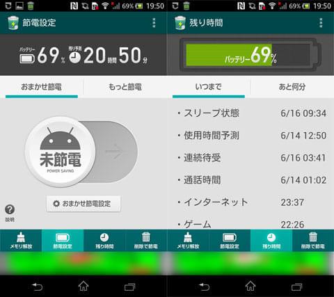 電池長持ち・バッテリー節約アプリ:節電設定画面(左)バッテリーの残り時間(右)