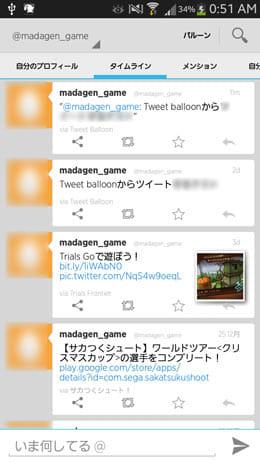 Tweet Balloon for Twitter:バルーンボタンをタップしよう