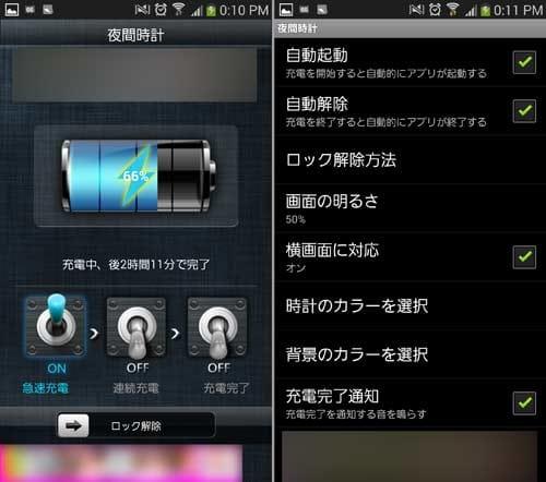 夜間時計:3つの充電プロセスを通り過充電を防ぐ(左)通知機能の設定から時計のデザイン変更まで可能(右)