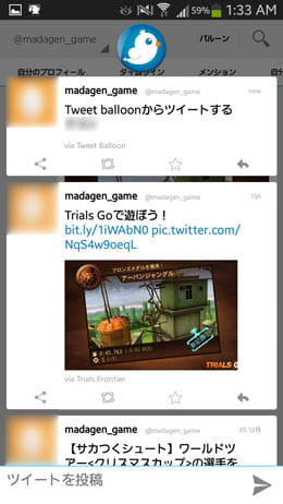 Tweet Balloon for Twitter:自分宛てのメンションチェックに便利