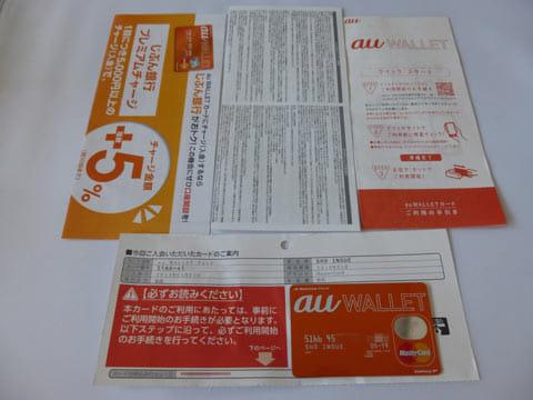 カードの台紙に記載された名前とカード上の氏名が一致していること、申し込んだau IDが正しいことを確認