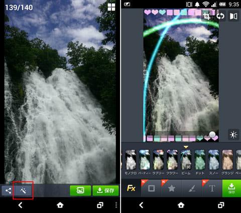加工ボタン(左)写真の加工画面(右)
