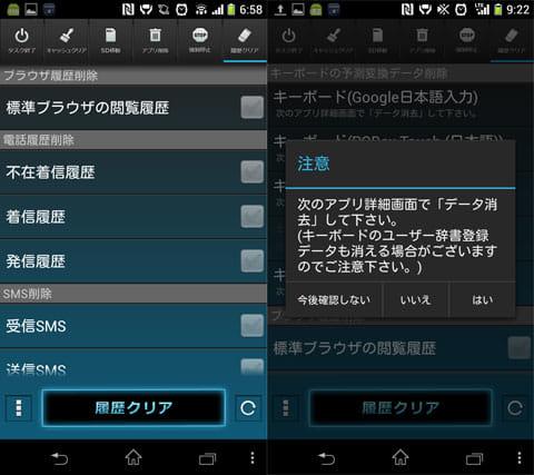 OPTIMIZER (タスク/キャッシュ/強制停止等々):利用にはチェックを忘れずに!(右)本アプリから消せない履歴の削除方法もカバー(左)
