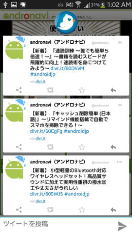 Tweet Balloon for Twitter:検索結果もバルーンにできる