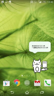 みんなの秘書【手帳、ToDo、スケジュール、予定管理】:ウィジェット設置画面