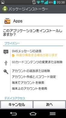 Google Play以外から配布されたアプリでも、インストール前に利用する権限の情報が表示される。しっかり確認しよう