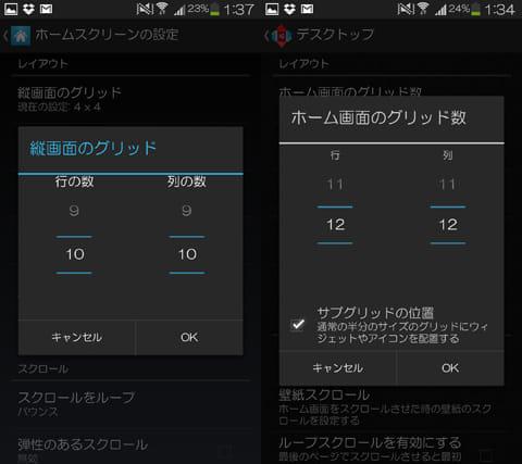 『Apex Launcher』  はアイコンの表示を最大10×10個(左)『Nova Launcher』  は12×12個まで表示可能(右)画面が大きいタブレットで活用できる機能