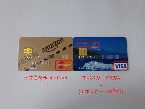 筆者のMasterCardとVISAカードを用意した。左のAmazon MasterCard(三井住友カード発行)はチャージに対応するが、右のエポスカードVISA(エポスカード発行)はチャージに対応できない