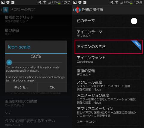 『Apex Launcher』は項目ごとにアイコンサイズを50~100%に変更できる(左)『Nova Launcher』は無料版ではアイコンの変更ができない(右)