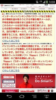 パソコン版の三菱東京UFJ銀行トップページ。「重要なお知らせ」として、インターネットバンキングに関する注意を喚起している