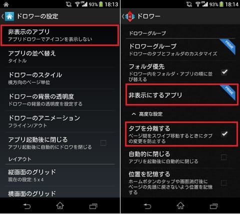 『Apex Launcher』はアプリやタブの非表示の設定項目がある(左)『Nova Launcher』はアプリの非表示は有料版で使えるようになる(右)