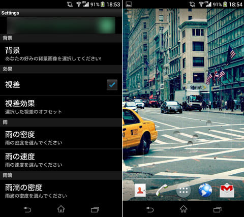 雨ニューヨークライブ壁紙:「設定」画面(左)背景画像は5種類用意されている(右)