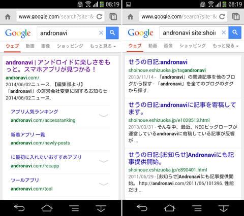 「andronavi」をキーワードに、オプションを付けずに検索した結果(左)site演算子で筆者のブログだけを対象に検索した結果(右)
