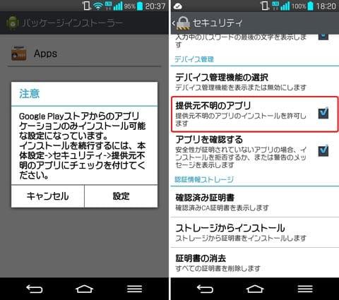 通常はGoogle Play以外からダウンロードしたアプリのインストールはブロックされるが(左)、セキュリティ設定で「提供元不明のアプリ」を許可するとインストールできるようになる(右)