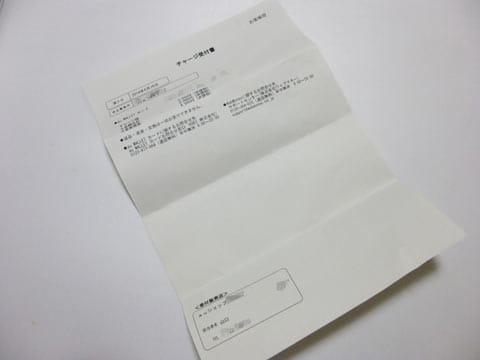 auショップで現金チャージをすると交付される「チャージ受付書」の控え