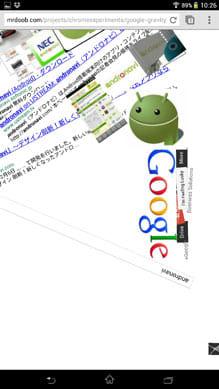 """Google検索が""""崩れる""""「Google Gravity」。きちんと検索もできる"""