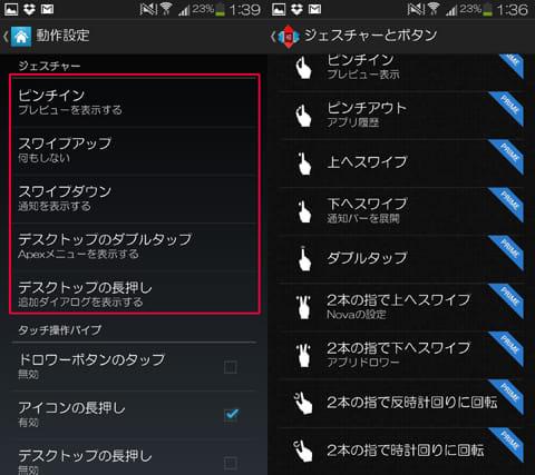 『Apex Launcher』は、スワイプ操作やピンチイン操作に機能を割り当てられる(左)『Nova Launcher』は有料版にするとジェスチャー操作が使えるだけではなく、2本指操作にも機能を割り当てられる(右)