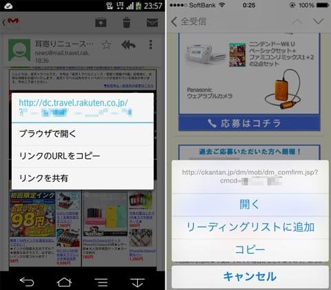 Gmailアプリ(左)やiOSのメールアプリ(右)ではリンクをロングタップするとリンクの処理方法を選択できる