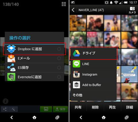 「その他アプリで共有」からアプリを選択(左)端末の「写真」画面。アプリ選択後、複数の写真を指定できる(右)