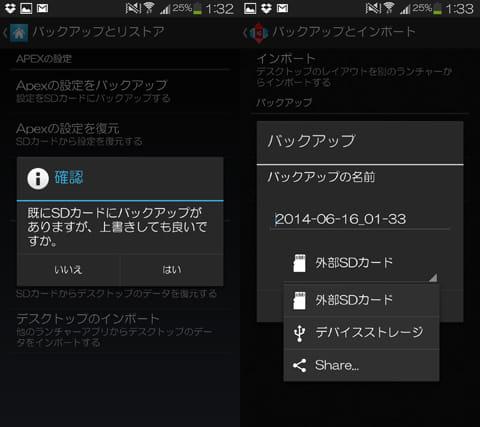 『Apex Launcher』はバックアップデータは上書き保存(左『Nova Launcher』は保存先やファイルネームを指定できる(右)
