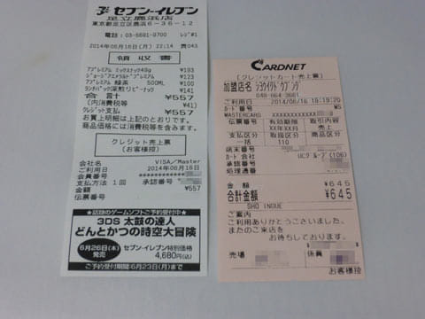 実際にau WALLET カードで決済した際の売上票控え。普通のクレジットカードと同じように決済されていることが分かる