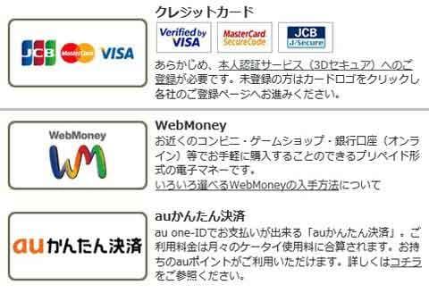 「ニコニコ動画」などで使える「ニコニコポイント」は、クレジットカード決済では本人確認サービスの利用が必須なため使えない(上)WebMoneyやauかんたん決済を使うことで、回避は可能(下)