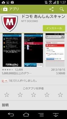 ドコモユーザであれば、マカフィー製『あんしんスキャン』アプリのウィルスチェック機能を無料で利用可能