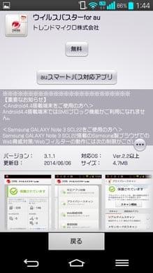 auスマートパスに加入していれば、「ウィルスバスター for au」を追加料金なしで利用可能