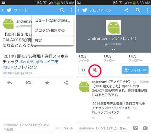 ミュートしたいユーザのツイートもしくはユーザページからミュートが設定が可能(左)ミュートアイコンをタップで解除ができる(右)