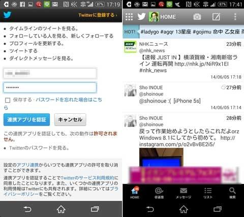 ついっぷる:作成したアカウントでログインしよう(左)タイムラインが表示される(右)