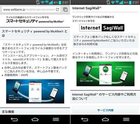ソフトバンクでは月額300円で「スマートセキュリティ powered by McAfee」(左)と「Internet SagiWall」(右)をセットで利用できる