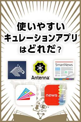 グノシー派?アンテナ派?1つは入れておくべき話題のキュレーションアプリ5選【iPhone&Android】