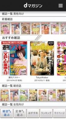 好きな雑誌から選ぶことができる