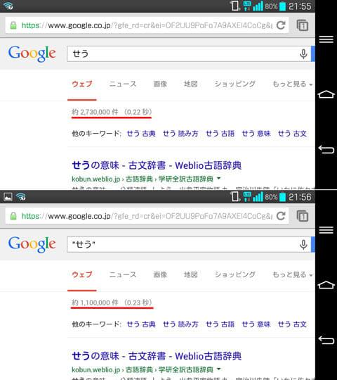筆者のハンドルネームとしても使っている「せう」を通常検索した結果(上)と、ダブルクォーテーションで囲って検索した結果(下)。件数が多いものの、絞り込めていることは分かる(検索件数を表示するために、パソコン版検索画面を使用)