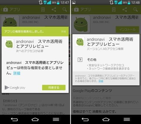 Google Playで配信されているアプリの権限情報表示(左)詳しい利用権限を知りたい場合は、アプリ情報表示の最下部にある「詳細」をタップすると表示される(右)