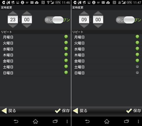 スマートプロファイル (無料):「睡眠」は23時(左)「仕事」は9時(右)といった、有る程度時間が決まっているものは、指定した時間に設定を自動で変更できる