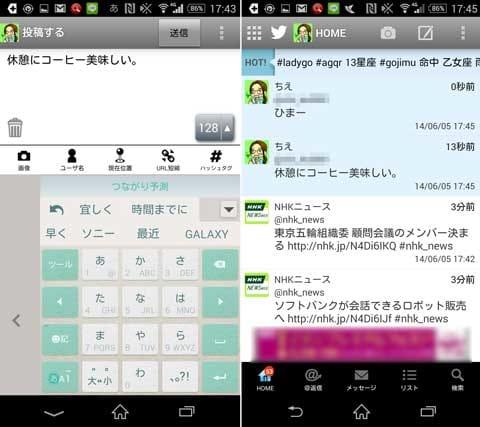 ついっぷる:発言画面(左)発言がタイムラインに表示される(右)