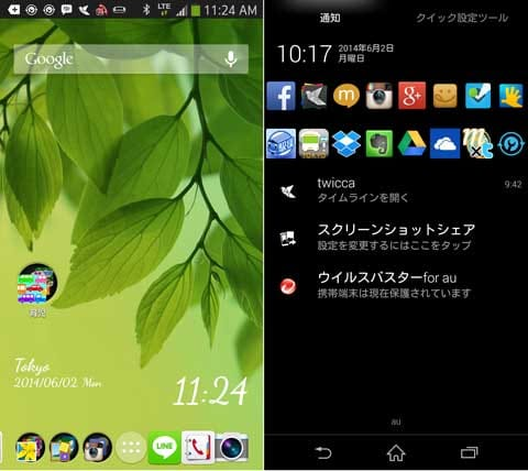Androidホーム画面。『Novalauncher』を使用(左)『Notification Toggle』で通知領域にショートカットを配置(右)