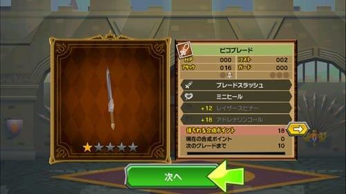 ピコットキングダム:新しい武器をゲット!遠距離からダメージを与えるボウガンやロッド(魔法)もある