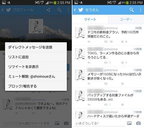 リストに入れるユーザをミュートしてTLをスッキリ!(左)ミュートしてもリストならツイートを確認できる(右)