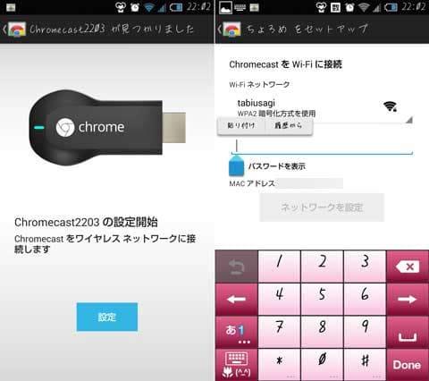 アプリ『Chromecast』をインストール(左)Wi-Fi接続をしよう(右)