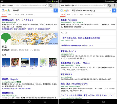 「東京都」を通常検索した結果(左)と、ハイフンとsite演算子を併用して東京都ドメイン(metro.tokyo.jp)を除外して検索した結果(右)。見事に東京都ドメイン内の検索結果が表示されなくなった
