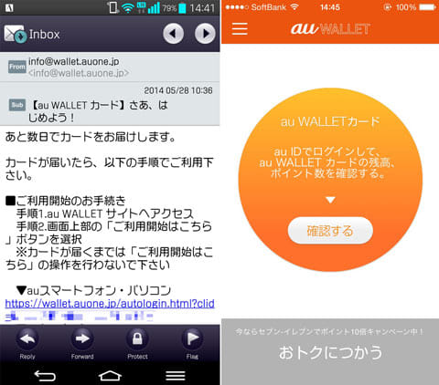カードの発送準備が整うとEメールが届くので、ここからセットアップを行うのが一番楽(左)設定はau WALLETアプリからも可能。写真はiOS版(右)