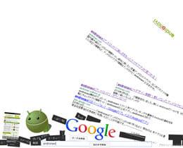 今すぐ役立つ「Google検索」の裏技!便利機能やおもしろ機能を使ってみよう