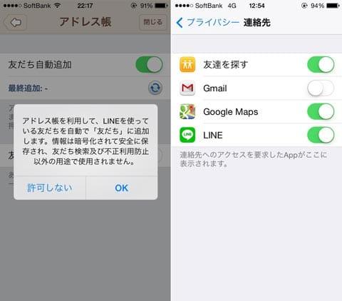 iOSアプリでは、権限を初めて使おうとする際に利用を許可するか否か選択できる(左)端末設定のプライバシー項目でも権限単位で許可・不許可を選択できる(右)