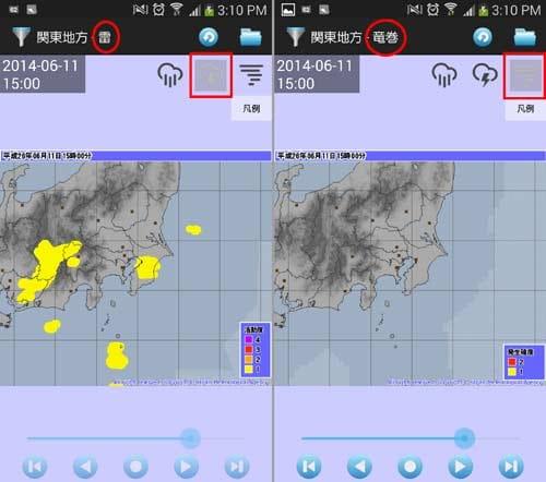 レーダー・ナウキャスト---降水(雨雲)・雷・竜巻:右上のアイコンをタップすることで雷や竜巻情報が得られる。下部の矢印を操作して動きをチェックしよう