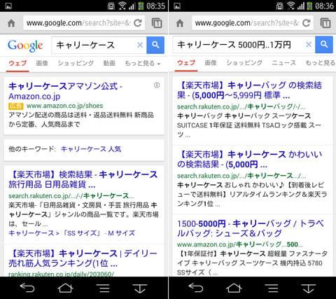 「キャリーケース」だけで検索した結果(左)と、検索範囲を5,000円から1万円に絞る演算子を付けた検索結果(右)